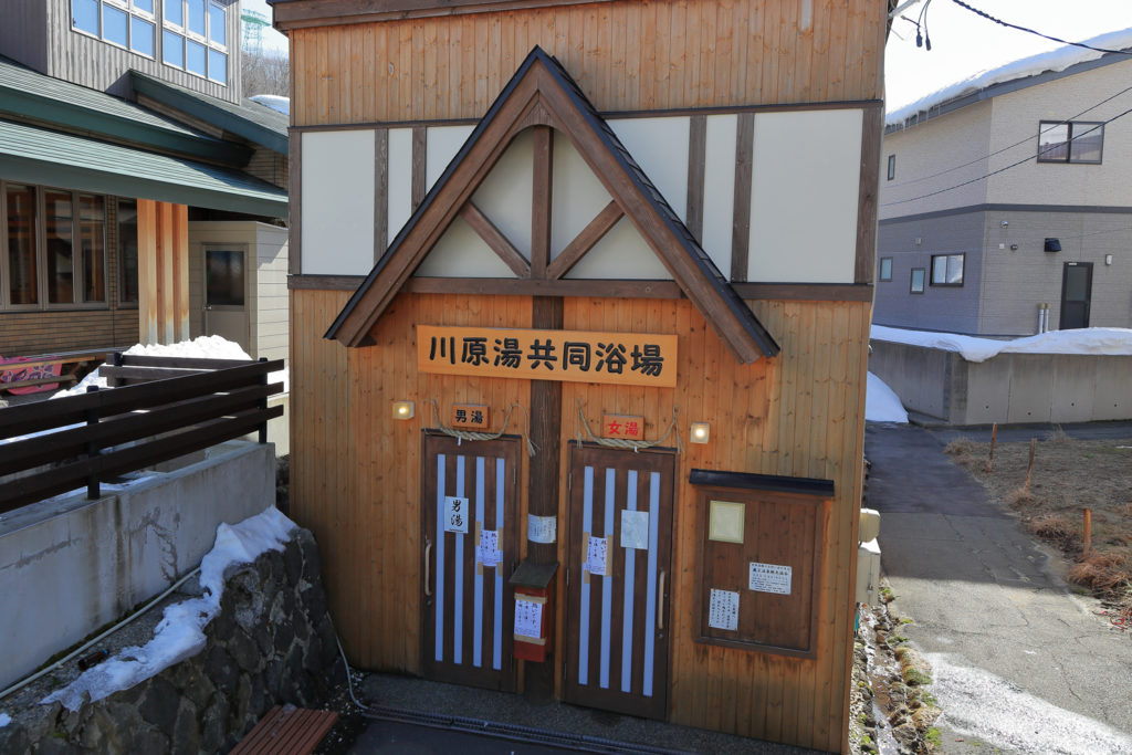 Kawarayu Zao Onsen Private Package Tour